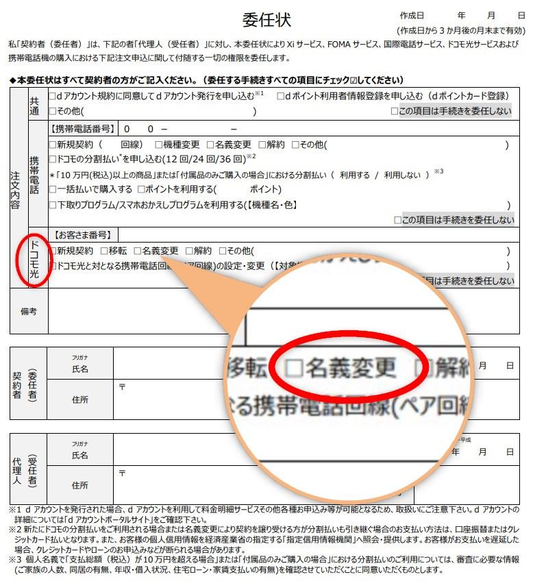 ドコモ光の委任状の名義変更書類