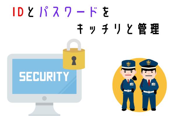 IDとパスワード管理