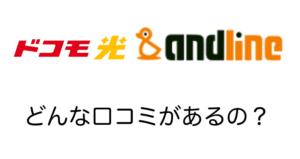 andline 評判
