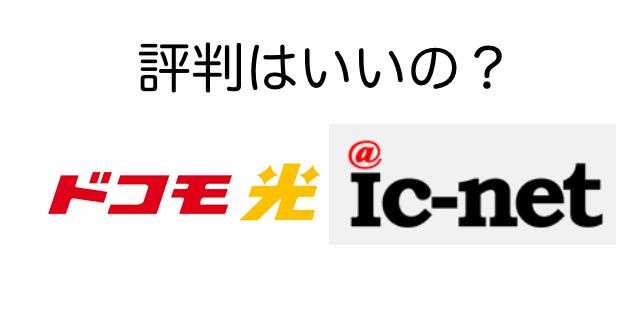 ドコモ光のプロバイダ IC-net