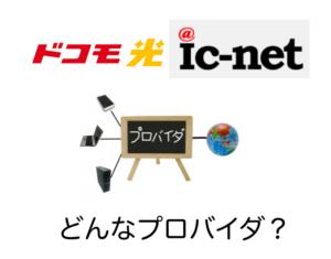 IC-net 評判