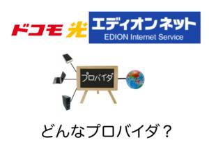 エディオンネット 評判
