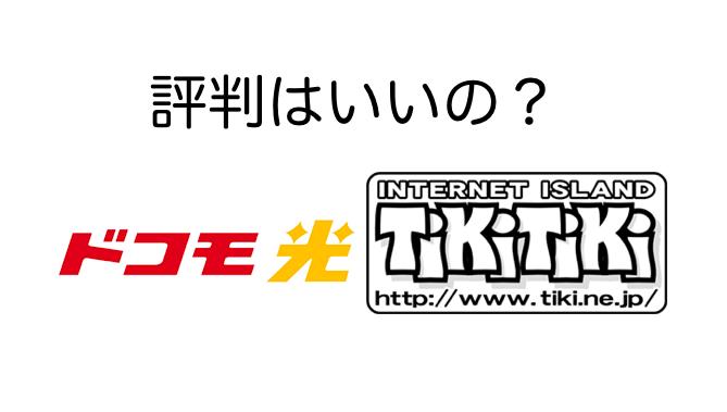 ドコモ光のプロバイダ TikiTiki(ティキティキ)
