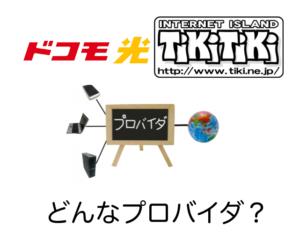 ティキティキ 評判
