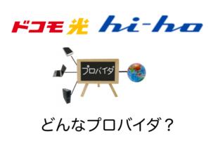 hi-ho 評判