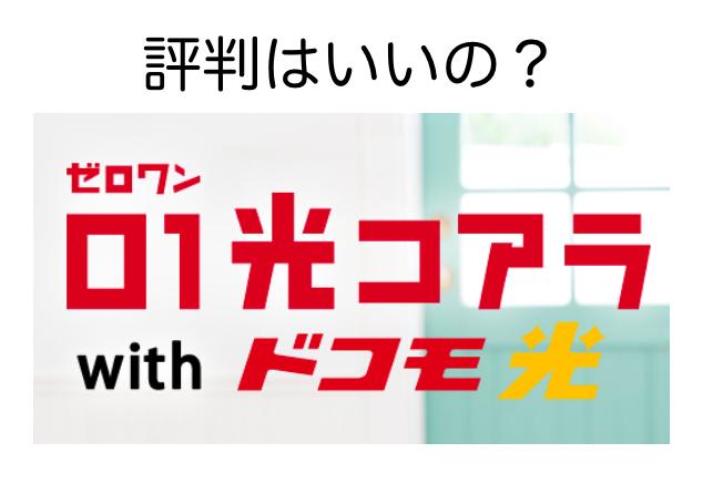 ドコモ光プロバイダ 01光コアラ