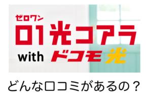 01光コアラ 評判