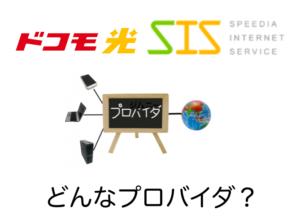 スピーディアインターネットサービス 評判