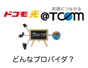 @TCOM 評判