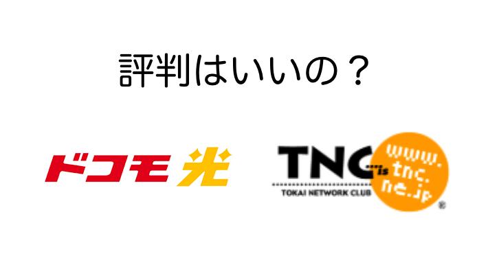 ドコモ光のプロバイダ TNC(静岡県限定)