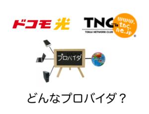 TNC 評判