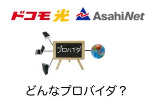 ASAHIネット 評判