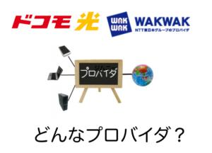 WAKWAK 評判
