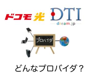 DTI 評判