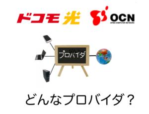 OCN 評判
