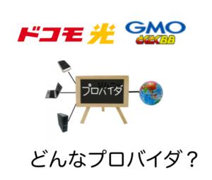 GMOとくとくBB 評判
