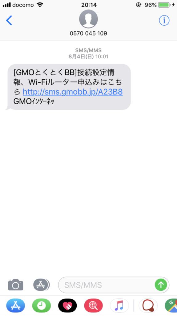 GMOとくとくBBのルーター申し込み案内SMS届く