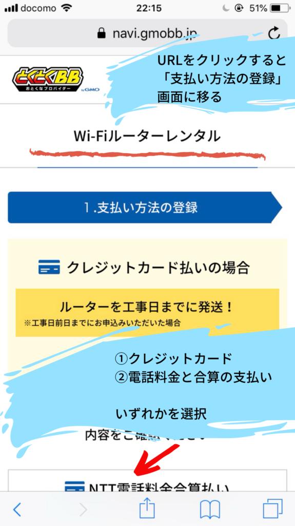 GMOのwifiルーターレンタル申し込み画面TOP