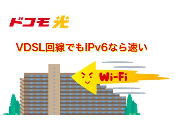 ドコモ光のマンションはVDSL配線でもIPv6接続で速くなる - ドコモ光の ...