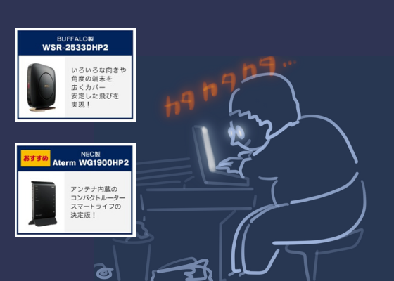 GMOドコモ光:BUFFALO製かNEC製(オンラインゲーム向け)