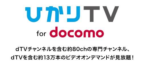 ドコモ光のひかりTV for docomo