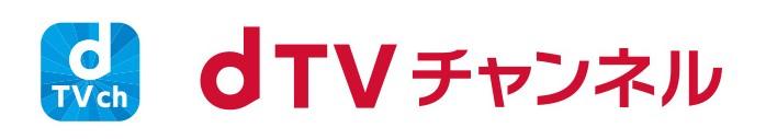 ドコモ光のdTVチャンネル