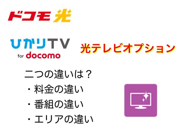 ドコモ光の2つのテレビ「ひかりTV for docomo」「ドコモ光テレビオプション」の違い