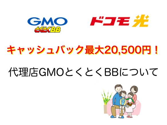 【ドコモ光代理店】GMOとくとくBBのキャッシュバックや考察のまとめ