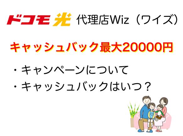 【ドコモ光代理店株式会社Wiz(ワイズ)】のキャッシュバックや考察まとめ