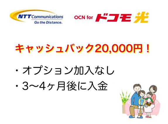【ドコモ光代理店NTTコミュニケーションズ】のキャッシュバックや考察まとめ