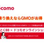 ドコモスマホに乗り換えならGMOとくとくBB経由がお得