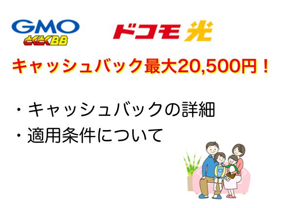 ドコモ光の代理店GMOとくとくBBのキャッシュバックは最大20500円