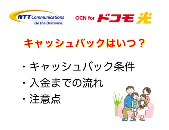代理店NTTコミュニケーションズのOCN for ドコモ光のキャッシュバックはいつ?