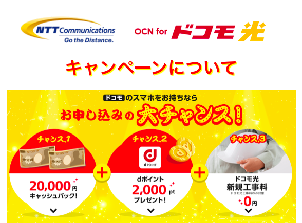 代理店NTTコミュニケーションズのOCN for ドコモ光のキャンペーン