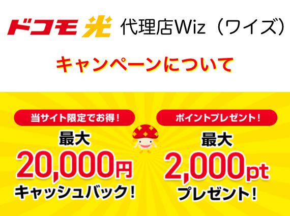株式会社Wiz(ワイズ)のドコモ光キャンペーンについて