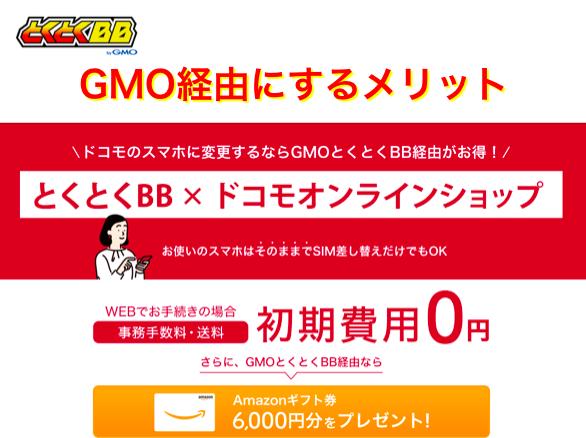 GMOとくとくBB経由でドコモに乗り換えるメリット