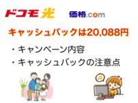 【ドコモ光代理店価格.com】のキャッシュバックや考察まとめ