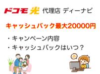 【ドコモ光代理店(株)ディーナビ】のキャッシュバックや考察まとめ