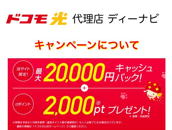 ドコモ光の代理店(株)ディーナビのキャンペーン
