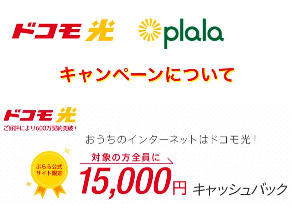 ドコモ光代理店plala(ぷらら)のキャンペーンについて